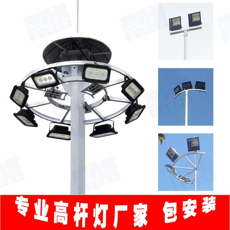 LED高杆灯 固定式 升降式15米18米20米25米30米35米